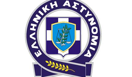 Προκήρυξη για εισαγωγή στις Σχολές της Ελληνικής Αστυνομίας