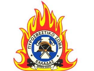 Προκήρυξη για εισαγωγή στις Σχολές της Πυροσβεστικής Ακαδημίας